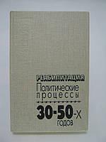 Реабилитация. Политические процессы 30 – 50-х годов.