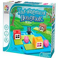 Настольная игра Три маленьких поросенка Троє маленьких поросяток Smart Games 3+ 1 игрок