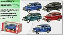 "Модель легковая 5"" KT5006W CHEVROLET SUBURBAN CARRYALL (1950)"