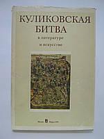 Куликовская битва в литературе и искусстве.
