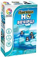 Настольная игра Пингвины на вечеринке Пінгвіни на вечірці Smart Games 6+ 1 игрок