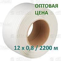 Лента Полипропиленовая ПП 12х0,8 / 2200м упаковочная белая