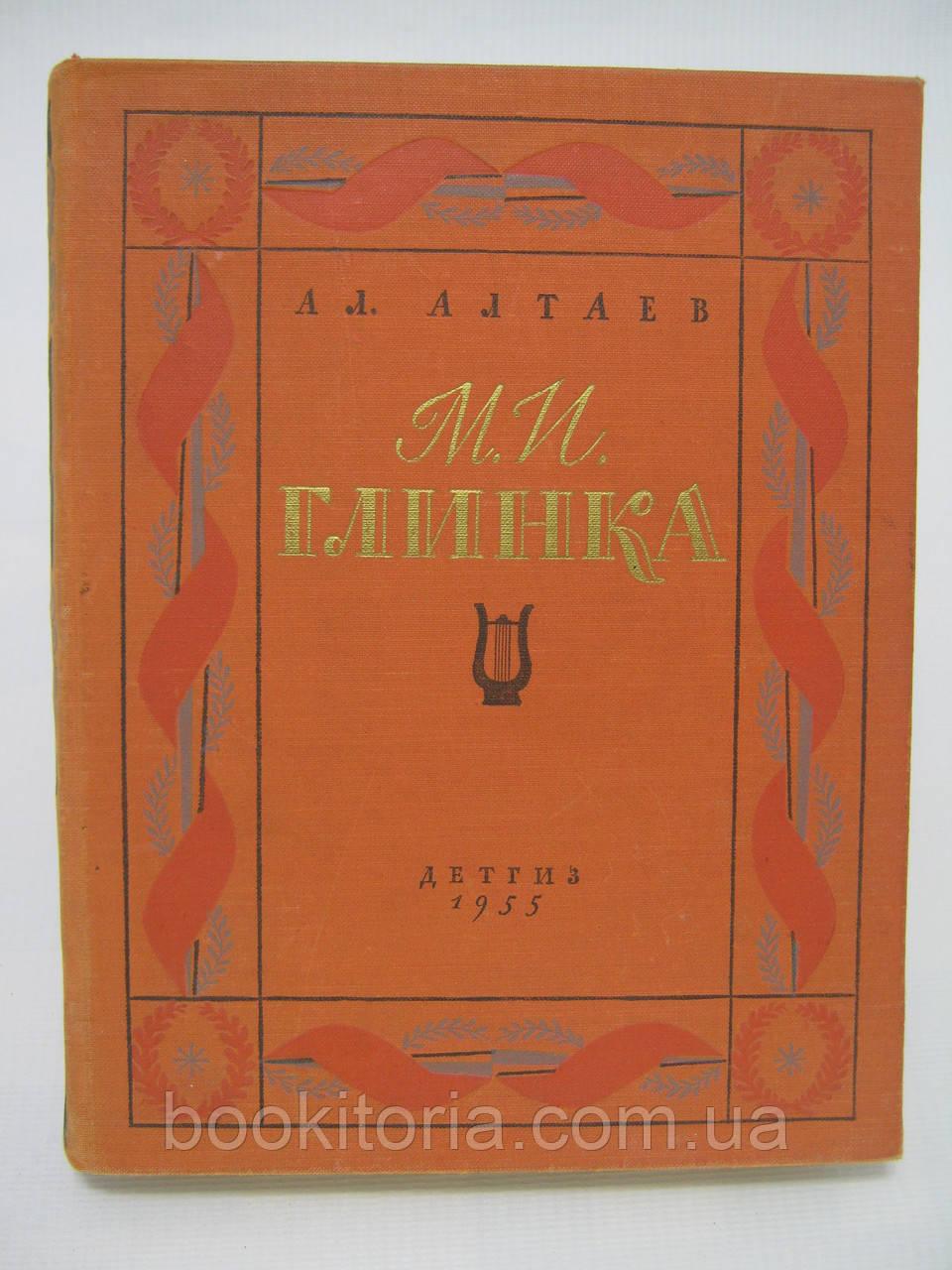 Алтаев А.Л. М.И. Глинка (б/у).