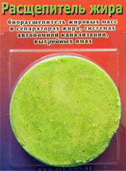 Биорасщепитель жира