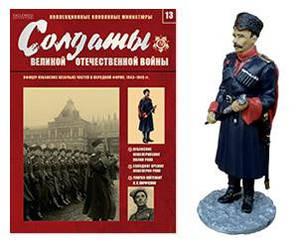 Солдати Великої Вітчизняної війни №13