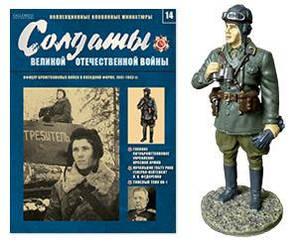 Солдати Великої Вітчизняної війни №14