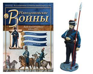 Наполеоновские войны №54 Казак Донского казачьего войска, 1812