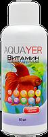 AQUAYER Витамин, комплекс витаминов для аквариумных рыб, 60мл