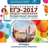 Тренажёр по подготовке к ЕГЭ-2017. Обществознание