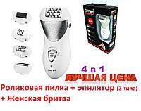 Эпилятор пемза Gemei GM 3061 4 в1. Роликовая пилка для ног с эпилятором и машинкой для стрижки.