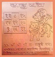Янтра Раху / Rahu yantra
