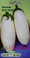 """Семена  баклажана Белая Лилия, среднеспелый 0,3 г, """"Елiтсортнасiння"""", Украина"""