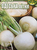 """Семена редьки """"Одесской летней"""" 3 грама"""