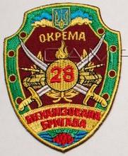 Шеврон 28 ОМБр парадний