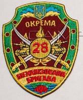 Шеврон 28 ОМБр парадный