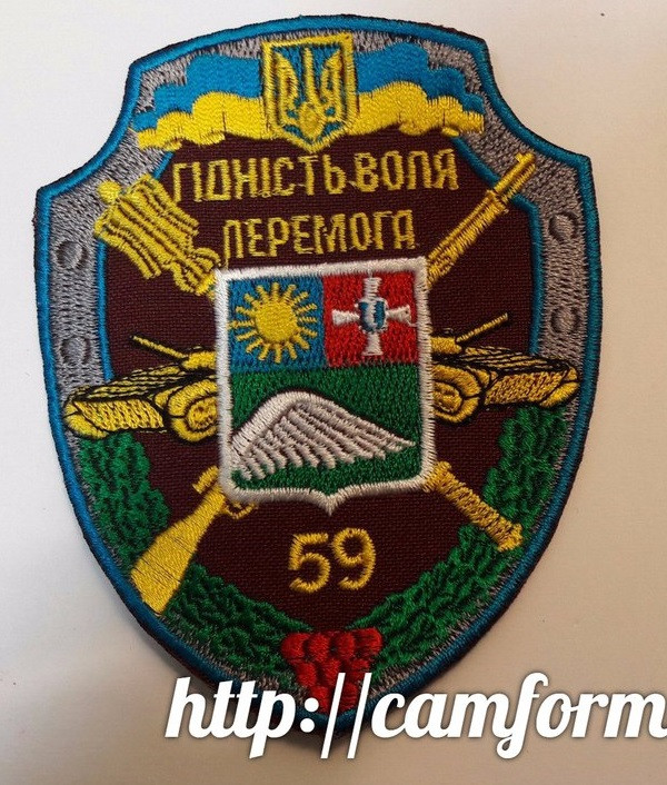 Шеврон 59 ОМБр парадный  на липучке