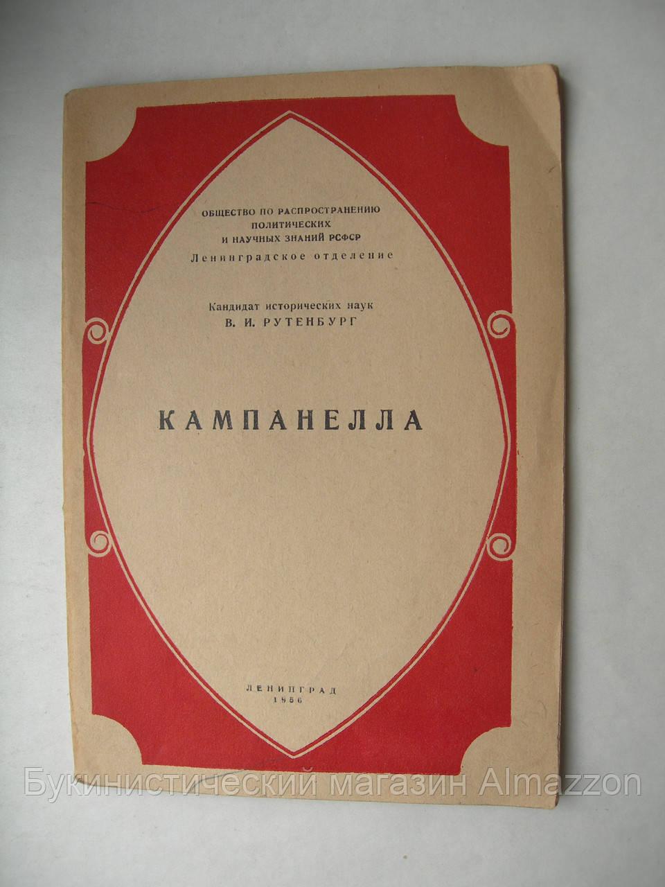 """В.Рутенберг """"Кампанелла"""". 1956 год"""