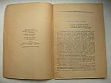 """В.Рутенберг """"Кампанелла"""". 1956 год, фото 3"""