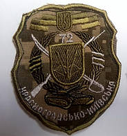 Шеврон 72 ОМБр пиксель ЗСУ  на липучке