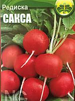 """Семена редьки """"Сакса"""" 3 грама"""