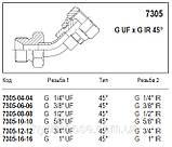 Адаптер, BSP x BSP, 45°, 7305, фото 4