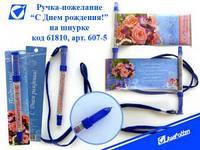 """Ручка шариковая  поздравление  """"JO"""" синяя №607-5 """"С Днем Рождения"""""""