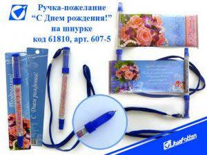 """Ручка шариковая  поздравление  """"JO"""" синяя №607-5 """"С Днем Рождения"""", фото 2"""