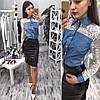 Костюм женский джинсовая рубашка с кружевом и юбка карандаш экокожа трикотаж Ks277