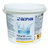 Химия для бассейнов Delphin Хлор 50 5кг (таблетки 20 гр. шоковый хлор)