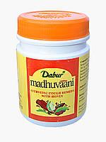 MADHUVAANI (150GM) DABUR, МАДХУВАНИ
