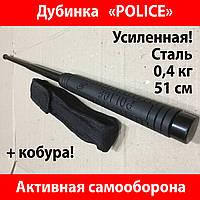 Дубинка телескопическая усиленная, каленая Police. Кобура в подарок!