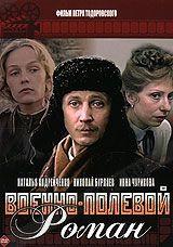 DVD-фільм Військово-польовий роман (Н.Бурляєв) (СРСР, 1983)