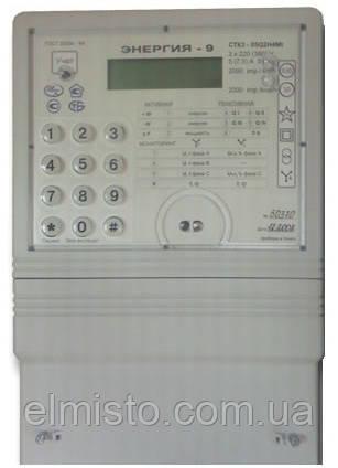 Электросчетчик Энергия-9 CTK3-02Q2H3Mt, А±R±, 3*220В, 5А многофункц. трансформаторного вкл., кл.т.0,2S