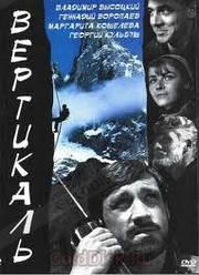 DVD-фільм Вертикаль (В. Висоцький) (СРСР, 1967)