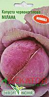 """Семена капусты краснокочанной Милана, позднеспелый 0,5 г, """"Елiтсортнасiння"""", Украина"""