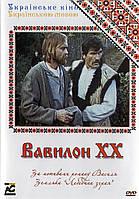 DVD-фильм Два билета на дневной сеанс (DVD) СССР (1966)