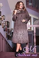 Женское элегантное зимнее пальто (50-60) арт. 293 (н/м) Sanaz- C Тон 105