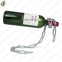 """Магическая цепь для бутылок- """"Wine Holder"""""""