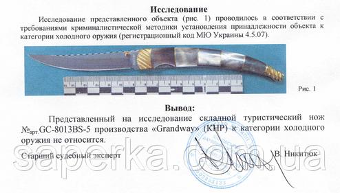 Нож складной туристический Grand Way 8013 CWT, фото 2