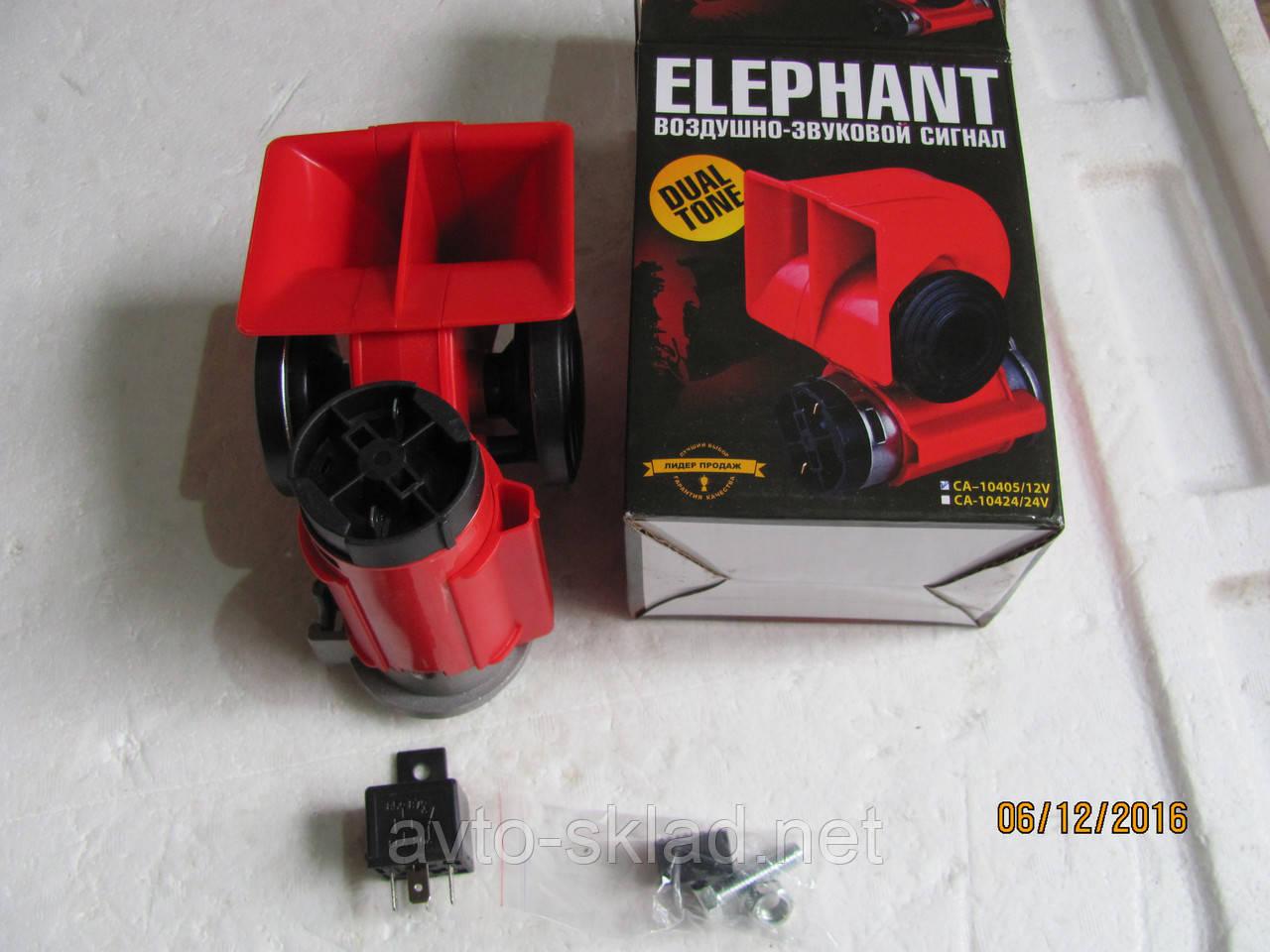 Сигнал звуковой воздушный Elephant