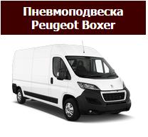 Пневмоподвеска Пневморессора Пневмоподушки Пежо Боксер