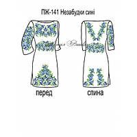 Плаття жіноче №141  Сині незабудки