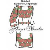 Плаття жіноче №148 Буковинські троянди