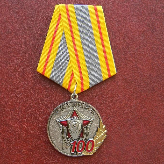 """Медаль  """"100 лет милиции  СССР """""""