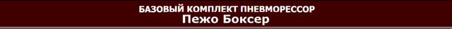 - Установить пневмоподвеску Пежо Боксер , пневмоподвеска Пежо Боксер  усиление рессор и установка дополнительной пневмоподвески