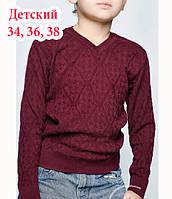Свитер  детский для мальчика осень бордовый