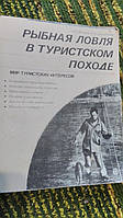 Рыбная ловля в туристическом походе Н.Фетинов