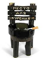 Пепельница стул Место для курения