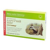 Барсучий жир обогащенный - 120 капсул по 0,3 г., Сустамед