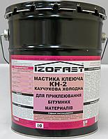 Мастика клеящая каучуковая КН-2 IZOFAST (для ремонта и приклеивания) 10кг